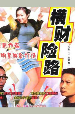 一夜富贵 Rich for one night (1997)