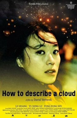 云的模样 How to Describe a Cloud (2014)