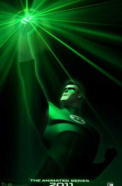 绿灯侠:动画版 第一季 Green Lantern: The Animated Series Season 1 (2011)