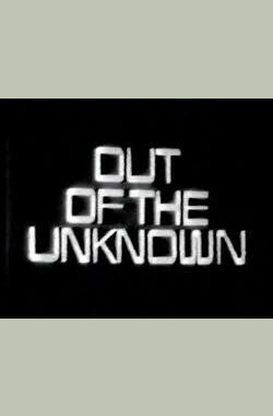Out of the Unknown (1965)