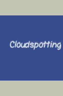 辨认云彩 Cloudspotting (2009)