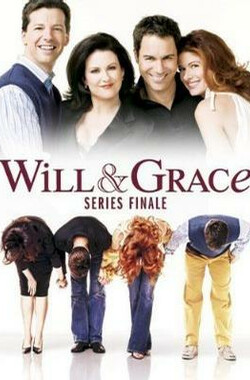 威尔和格蕾丝 告别秀 Will & Grace: Say Goodnight Gracie (2006)