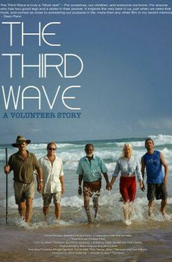第三波 The Third Wave (2007)