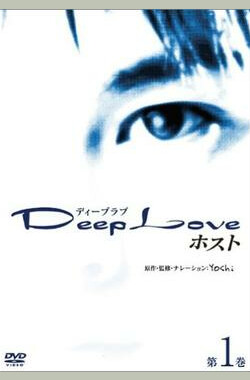 Deep Love 2 host Deep Love ホスト (2005)