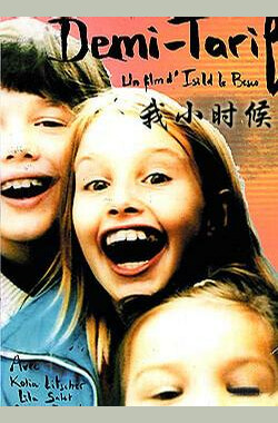 when i was little 我小时候Quand j'etais ptit (1997)