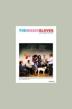 春光不再的時代 The Magic Gloves (2003)