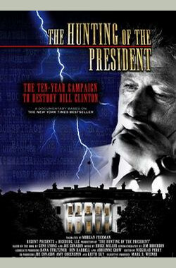 竞选总统 The Hunting of the President (2004)