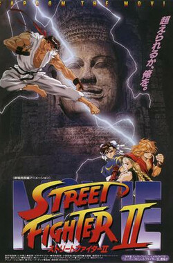 街头霸王2 Street Fighter II: The Animated Movie (1994)