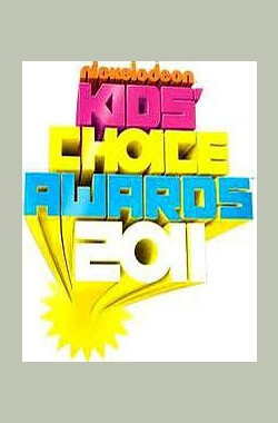 2011年第24届美国儿童选择奖 Nickelodeon's Kids Choice Awards 2011 (2011)