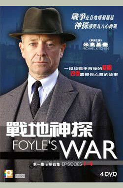 战地神探 第一季 Foyle's War Season 1 (2002)