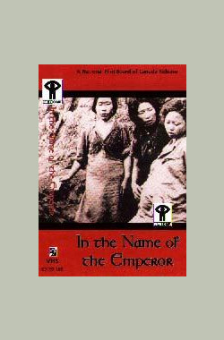 以天皇的名义 In the Name of the Emperor (1998)
