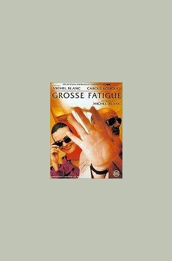 累得要命 Grosse fatigue (1994)