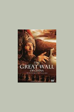 中国万里长城 The Great Wall of China (2007)
