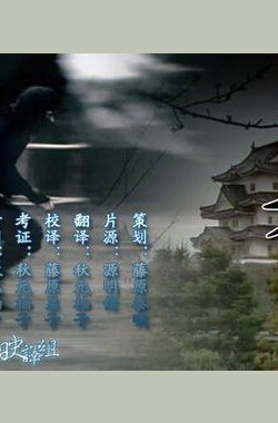Discovery历史谜团:忍者 Discovery Unsolved History: Ninjas
