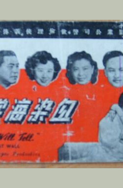 血染海棠红 Blood-stained Begonia (1949)