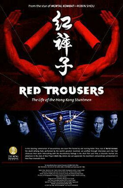 红裤子:香港特技打仔的生活 Red Trousers The Life Of The Hong Kong Stuntmen (2004)