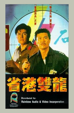省港双龙 Sheng gang shuang long (1989)