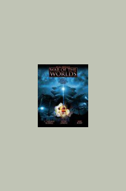 H·G·Wells的世界大战 War of the Worlds (2005)