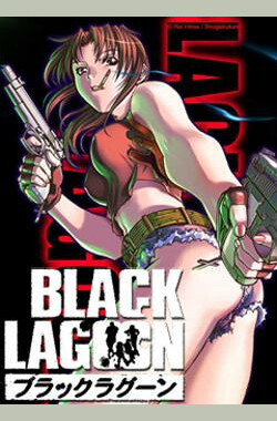 黑礁 第二季 Black Lagoon: The Second Barrage (2006)