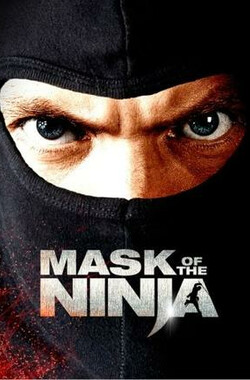 忍者面具 MASK OF THE NINJA (2008)
