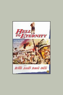 玉碎塞班岛 Hell to Eternity (1960)