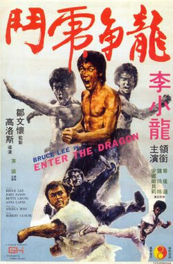 龙争虎斗 Enter the Dragon (1973)