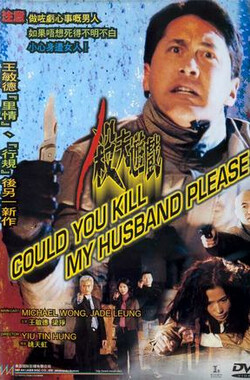 杀夫游戏 Could You Kill My Husband Please (2001)