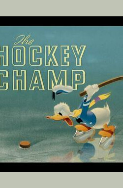 冰球冠军 The Hockey Champ (1939)
