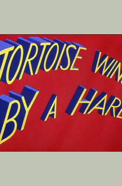 乌龟大胜兔子 Tortoise Wins By A Hare (1943)