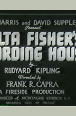 The Ballad of Fisher's Boarding House (1922)
