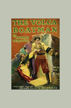 党人魂 The Volga Boatman (1926)