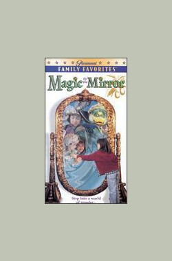 魔镜历险 Magic In the Mirror (1996)