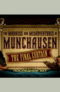 The Madness and Misadventures of Munchausen (2008)