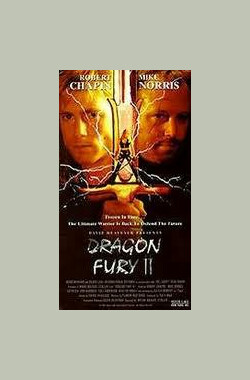 Dragon Fury II (1996)