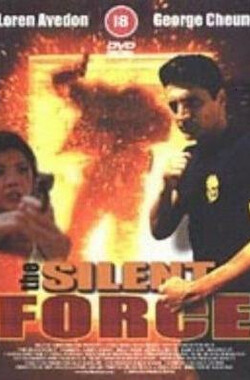 无声之力 The Silent Force (2001)