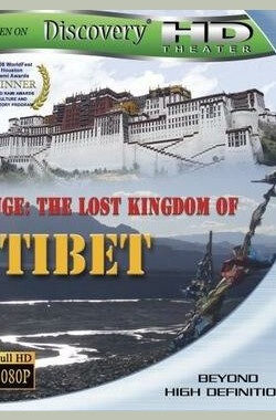 古格 消失的西藏王朝 Guge-The Lost Kingdom of Tibet (2006)