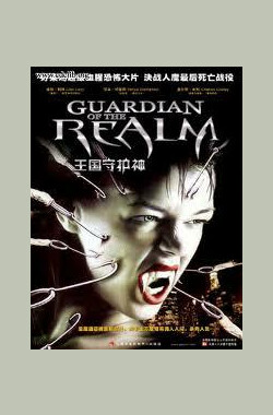 王国守护者 Guardian of the Realm (2004)