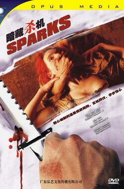 暗藏杀机Ⅱ Sparks: The Price of Passion (1990)