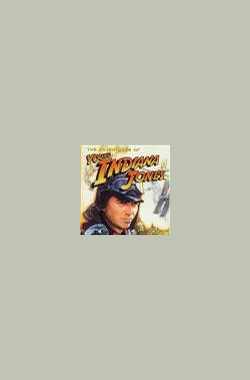 少年印地安纳琼斯大冒险:飞行间谍 Young Indiana Jones and the Attack of the Hawkmen (1998)