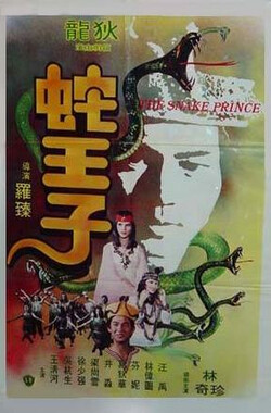 蛇王子 (1976)