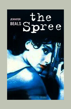 狂欢 The Spree (1998)