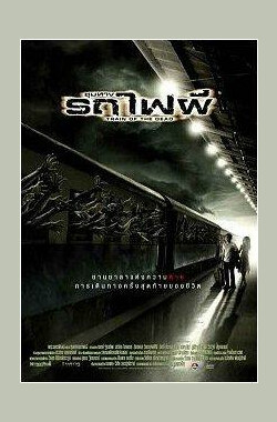 猛鬼列车 Train of the Dead (2007)