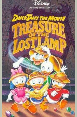 唐老鸭俱乐部电影版:失落的神灯 DuckTales: The Movie - Treasure of the Lost Lamp (1990)