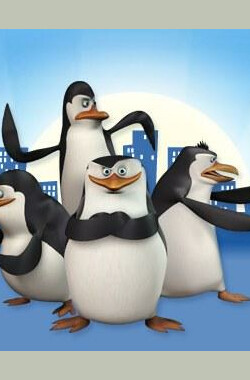 马达加斯加企鹅 第三季 The Penguins of Madagascar Season 3 (2012)