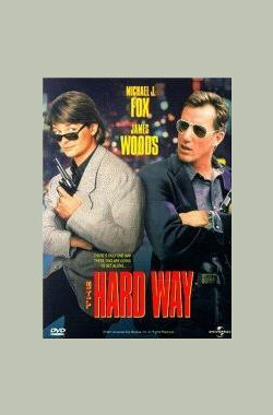 小生当差 The Hard Way (1991)