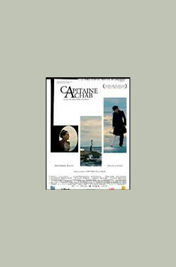 亚哈船长 Capitaine Achab (2007)