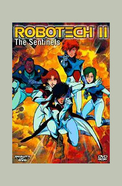 太空堡垒II:哨兵 Robotech II: The Sentinels