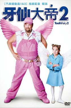 牙仙2 Tooth Fairy 2 (2012)