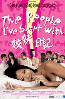 床伴清单 The People I've Slept With