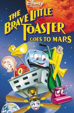 电气小英雄之火星历险记 The Brave Little Toaster Goes to Mars (1998)